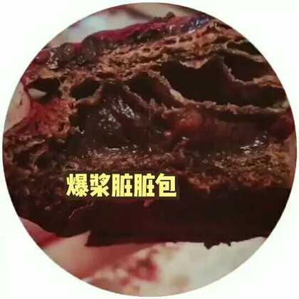 💎💎脏脏包🎊 满屏诱惑😍满满的巧克力酱,加热口感更棒奥~ 一口咬下去,幸福感爆棚😋 VX👉👉habao1213