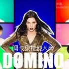 结石姐【Domino】 Jesse J 黎子明纯人声阿卡贝拉改编 好了2018的正确打开方式来了! Jessie J结石姐上我是歌手了! 所以我选了她的《Domino》做纯人声改编。 这次鼓手是很卖力了,真是越听越痛越扎心??? 所以为鼓手的苦力转赞评一个吧!么么哒! #我要上热门##阿卡贝拉##JessieJ#