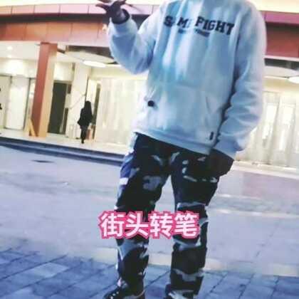 #精选##街头艺人##转笔#嗯嗯 好多好多存库