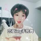 #恋爱ing手势舞##精选#又录了一遍 喜欢的亲亲哦