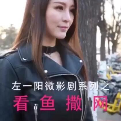 左一阳微影剧防诈骗系列之看鱼撒网#左一阳微影剧#