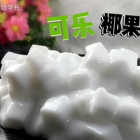 【⭐⭐⭐培学长美拍】可乐香味椰果泥🥥🥥🥥别人吃核桃...