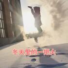#解锁冬奥冷姿势##精选##音乐# 今天超级冷 泼了5次 有风效果不好 多多包涵 记得点赞➕转发 么么哒