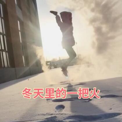 #解锁冬奥冷姿势##精选##U乐国际娱乐# 今天超级冷 泼了5次 有风效果不好 多多包涵 记得点赞➕转发 么么哒