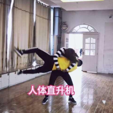 【范太阳Teyon美拍】抱抱跳2.0😆我的老腰🙃感觉再快...