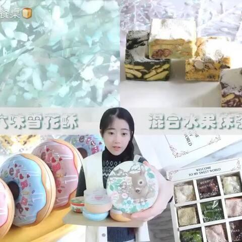【Az面包餐桌🍞美拍】简单到飞起过年送人的网红美食【...