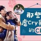 《前任3》看哭全网,经典分手场面中并不帅的他最催泪,而他最让人心酸怀念。#明星##前任3##杨洋#