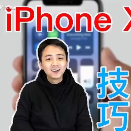 iPhone X终极使用技巧😘😘优锋派传送门👉https://shop155781546.taobao.com/ 😘😘搞机卫星:haha6353