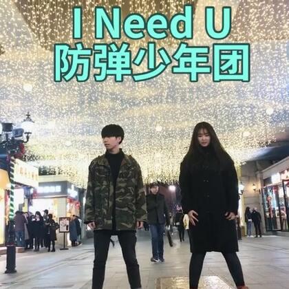 #《i need u》#跟@辜粑粑💩 跳舞很开心哇🌚#防弹少年团##精选#