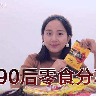 【零食1】第一次录这样的视频,第一次剪辑,有点粗糙还有点长😂剪完还有12分钟。好了,那这就是我的90后零食分享,那你们都吃过我的这些零食吗?你们最喜欢哪一个呢?#吃秀##90后零食##我要上热门@美拍小助手#