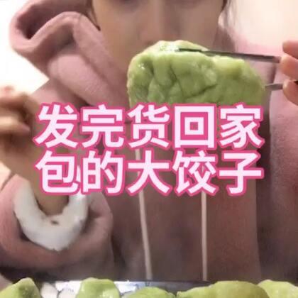 自己包的大饺子就是好吃✌️✌️✌️如果你们都是我邻居一定请你们吃😂😂😂青汁活动还在继续哦,马卡龙弹跳保温杯还在继续进行中哦#全民吃货拍##劳动最光荣##吃货的日常#