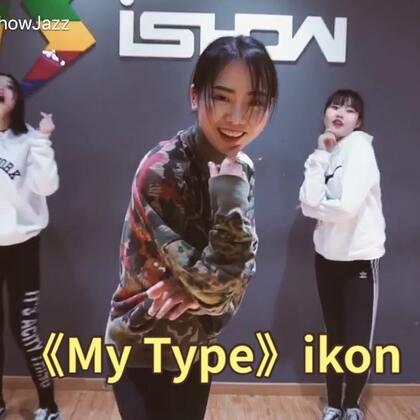 《My Type》#ikon#,Sorina编舞,分享一支怎么跳都不会腻越跳越开心的舞!😘#舞蹈##南京ishow#