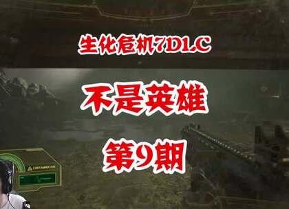 #游戏##生化危机7#DLC不是英雄-第9期,生化危机上个月更新了新的DLC,把后续完整的剧情都填充了上去,今天开始更新生化危机7不是英雄系列。喜欢我的视频记得关注+评论+点赞哦!