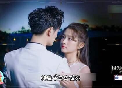 《极光之恋》雷项袁受到法律制裁,李俊泰爱情事业双丰收