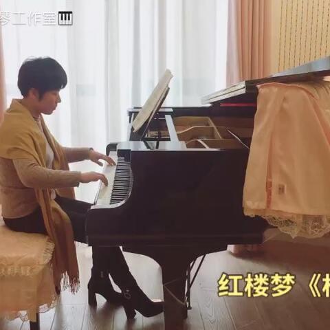红楼梦《枉凝眉》,成人零基础学琴7节课演奏.
