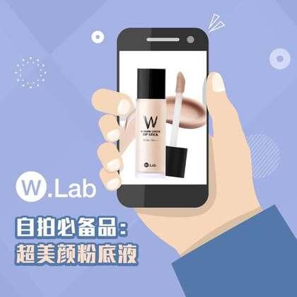 这还有一款, ✨自拍神器!✨ 自拍时必备的W.Lab超模美颜粉底液!😍 有一款遮瑕力棒棒的粉底液, 就不需要遮瑕膏了!👍 #美丽必备品##变美的秘密##wlab让你更美丽#