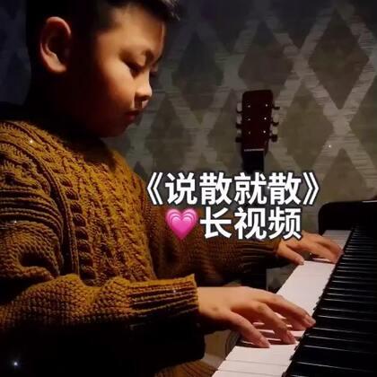 《说散就散》,朋友们要的长视频。💗#精选##音乐##钢琴#