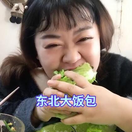 淑女吃不了的美食排行榜TOP1 东北大饭包#吃秀##美食#你们还想看我吃啥呀?