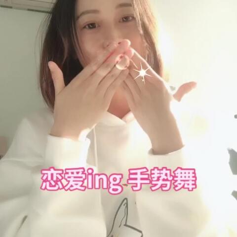 【肖柠檬-美拍】#恋爱ing手势舞##手势舞舞蹈跟拍...