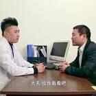 """医生治""""不硬""""办法奇葩,病人居然也信了#郑云工作室#"""