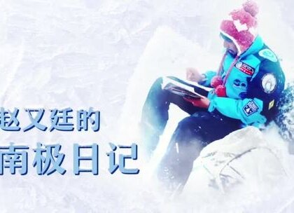 """赵又廷的南极日记——""""长城站初体验""""上线!安顿下来后,坐在屋子里的#赵又廷#都不敢相信自己已经身处南极。除了展示剧组在南极如何生活外,大家还透露了一些这里""""想象不到的危险""""!😳"""