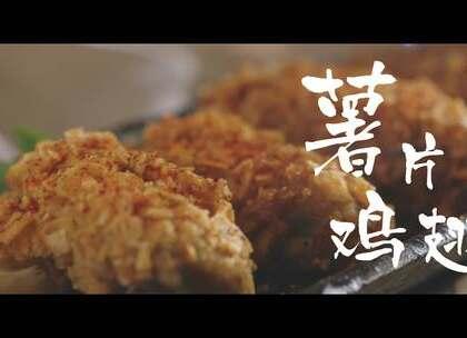 腌过的鸡翅裹满蛋液,把喜欢口味的薯片碾碎后滚上。外层是薯片碎的咸香和酥脆,咬开后里面是嫩滑的鸡肉,和鲜美的肉汁......想想也知道有多美味。#美食#