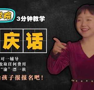 【戏精学院】三分钟教你说重庆话……#搞笑##我要上热门##辣目洋子#