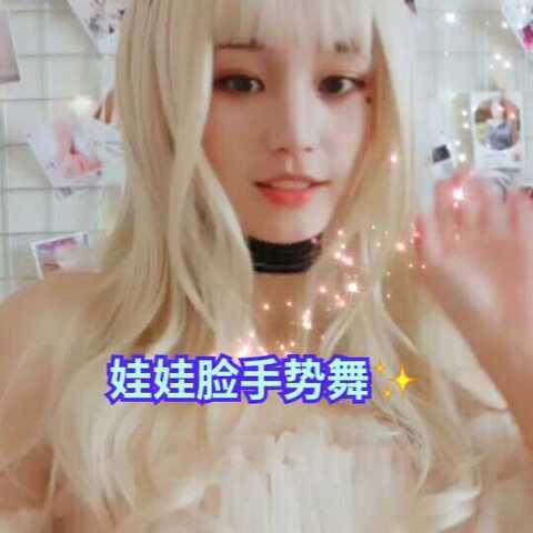 【李小梦仙女美拍】#娃娃脸手势舞##精选##我要上热...