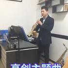 #音乐##萨克斯##亮剑#亮剑主题曲《中国军魂》