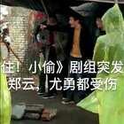 《站住小偷》这次拍摄的很危险,郑云导演,尤勇,被砸伤#砸伤##意外#