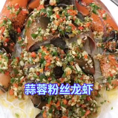 【我爱吃海鲜丹儿❤美拍】蒜蓉粉丝波士顿龙虾,这只龙虾是...
