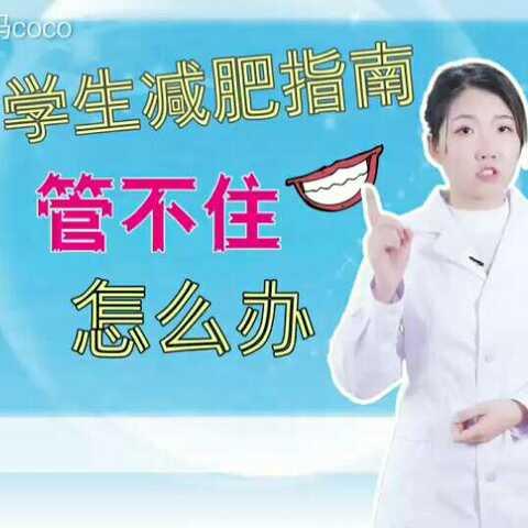 【coco瘦身方法美拍】学生党想减肥又想吃零食怎么办?...