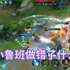 #游戏##王者荣耀#小鲁班 大号:@王者荣耀-阿雷