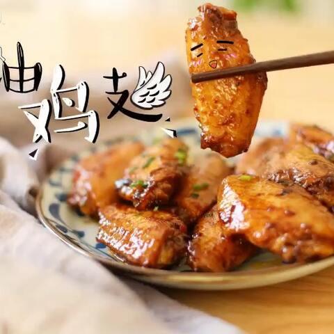 【MissUU.美拍】简单快手的蚝油鸡翅,吃一次就会...