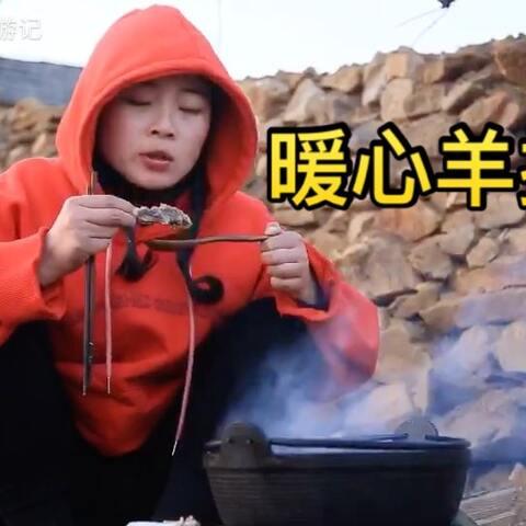 【圆圆食游记美拍】#美食##寒冬里的美味##我要上热...