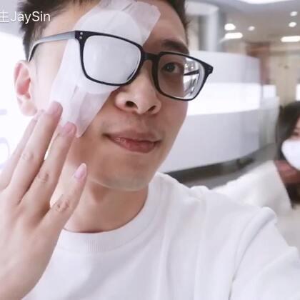 一辈子一次的近视手术初体验!!!以后我再也不用戴眼镜啦~~~❤快转发给有需要的朋友吧!#白眼初体验##白眼先生#