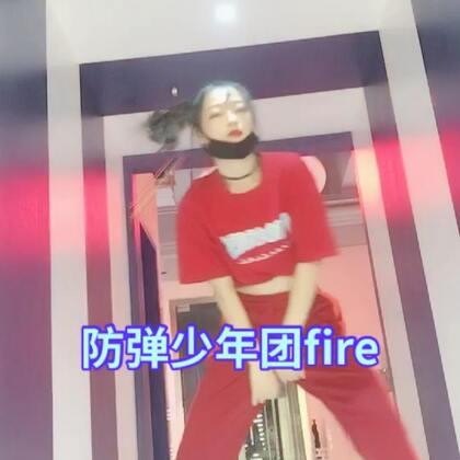 #불타오르네 (fire)##舞蹈##防弹少年团# 的fire,阿米们在哪里~美好的周末即将迎来,而我还在舞蹈室编舞😭因为在进修所以扒视频进度较慢,不过我还是会翻拍高质量得视频给大家❤️