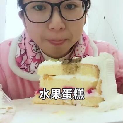 蛋糕还是生日蛋糕最好吃!就是太大了,一次容易吃不完😥#吃秀##美食##直播吃蛋糕#
