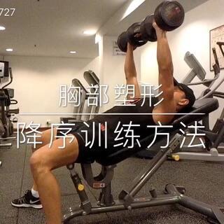 #运动##日志#今天要推荐一套胸肌降序训练法。对于男生,胸肌训练已是众所皆知无需细说。其实,胸肌训练也应该是女生健身重要的一环。训练胸肌能刺激胸肌成长,使胸部更为坚挺,防止下垂,增加曲线美。一共有5回动作。第1回做12下。之后每回降2下。做完5回(共40下)为1组。每做完1组稍息90秒。做3-5组。