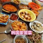 韩国一些小菜冰箱里都常常备着,回家一般热个汤 做个什么肉类菜 就可以吃饭了。韩国吃的东西花样确实不多,每天几乎重复几个种类变来变去。我在韩国生活时间久了 所以我吃习惯了,但是我始终最爱吃的是湖南菜,最爱湖南米粉,大家知道哪里买的方便米粉好吃?大家来说说 你最爱吃的家常菜吧#美食##韩国#