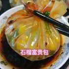 #美食##热门##富贵石榴包#