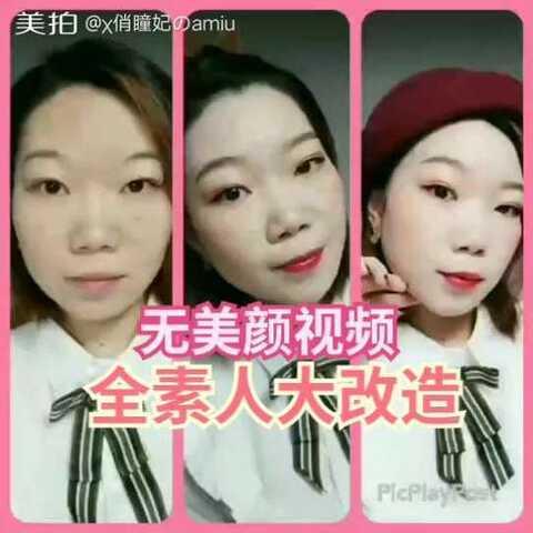【χ俏瞳妃のаmiu美拍】无美颜录视频,这个视频真的是我...