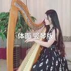 #音乐##体面#♥️