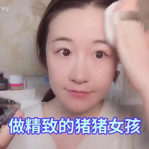 【陈婷honey美拍】做一个精致的猪猪女孩👧🏻🐷,边...