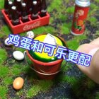 鸡蛋和可乐更配#美食##迷你厨房##我要上热门@美拍小助手#@小冰 @美拍精选官方账号