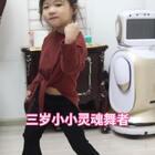 你们安安长大啦…这跳的看样子可以去学舞蹈啦#宝宝##宝宝跳舞#@美拍小助手