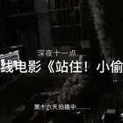 《站住小偷》拍摄花絮,演员女神已经冻得不行了#寒冷#