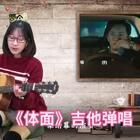 歌太火,于是我们也跟跟风😄《体面》吉他弹唱。@美拍小助手 #音乐##吉他弹唱#