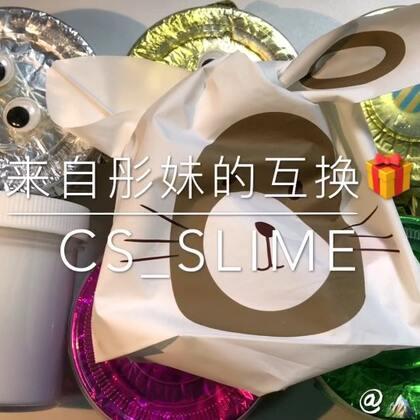 小居佩彤的每一个硬身透泰都特别漂亮 有种舍不得玩的感觉🤣谢谢啦 这么用心 还给跳狗送了礼物🙆🏻♂️❤️❤️@SLIMETCk #辰叔slime##史莱姆slime##手工#一会会有一波连更暴击🤣