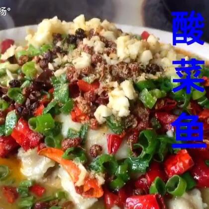 #地方美食#有喜欢酸菜鱼的吗?喜欢它的鱼肉,喜欢它的酸菜,喜欢它的酸辣汤拌饭😝#寒冬里的美味##我要上热门#